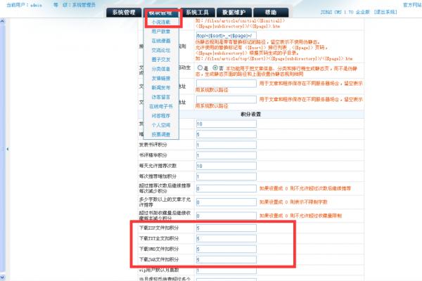 杰奇小说限制非会员下载TXT的方法