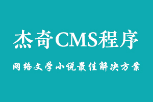 帝国CMS-TAG提取(关键字提取/关键词提取)插件