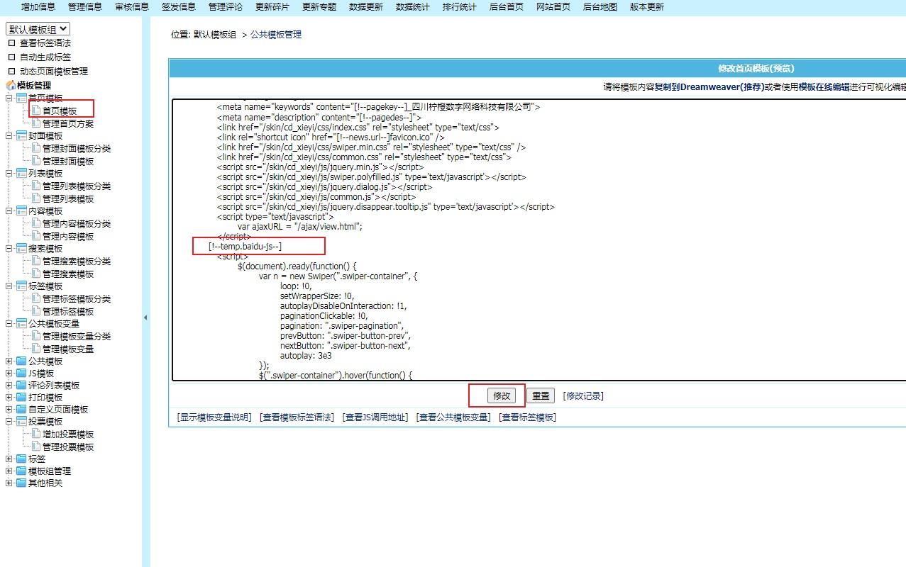 帝国CMS如何加入百度资源站长平台自动推送JS代码