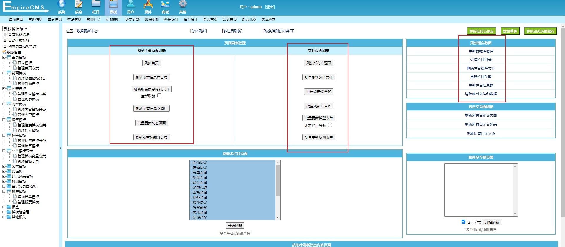 帝国CMS如何加入百度资源站长平台自动推送JS代码插图(19)