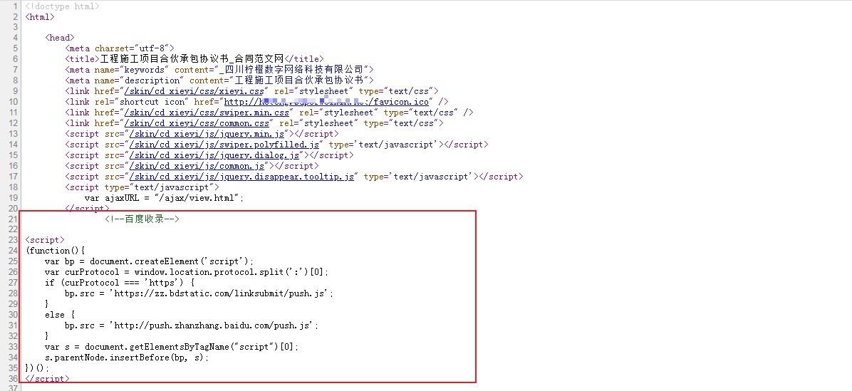 帝国CMS如何加入百度资源站长平台自动推送JS代码插图(21)