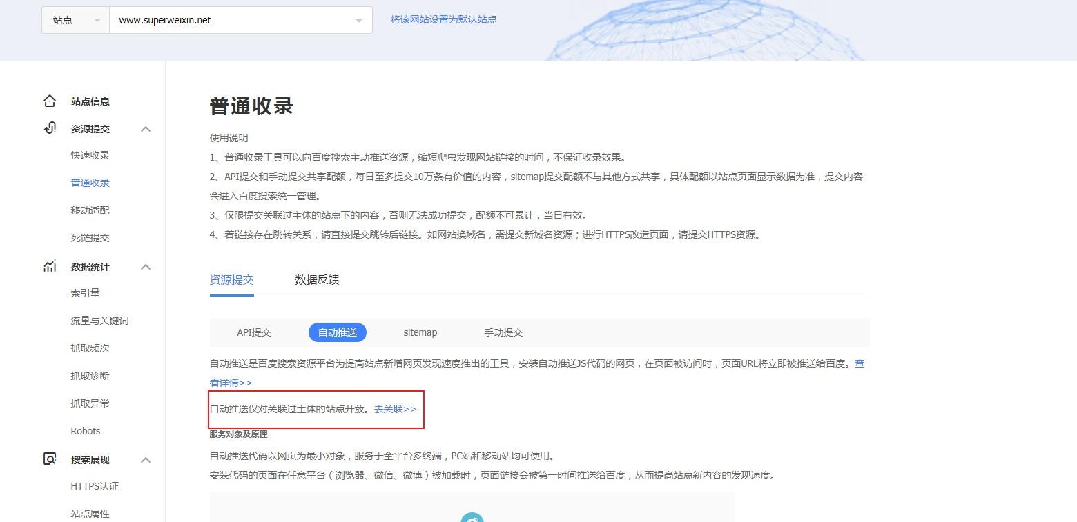 帝国CMS如何加入百度资源站长平台自动推送JS代码插图(1)