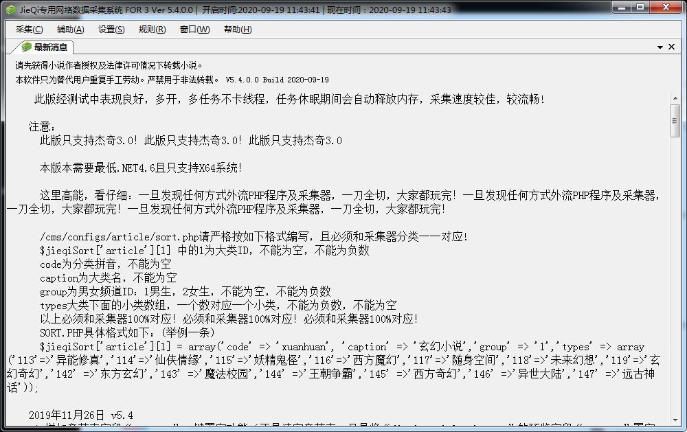 杰奇3.0关关采集器V5.4插图(3)