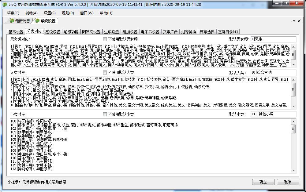 杰奇3.0关关采集器V5.4插图(5)
