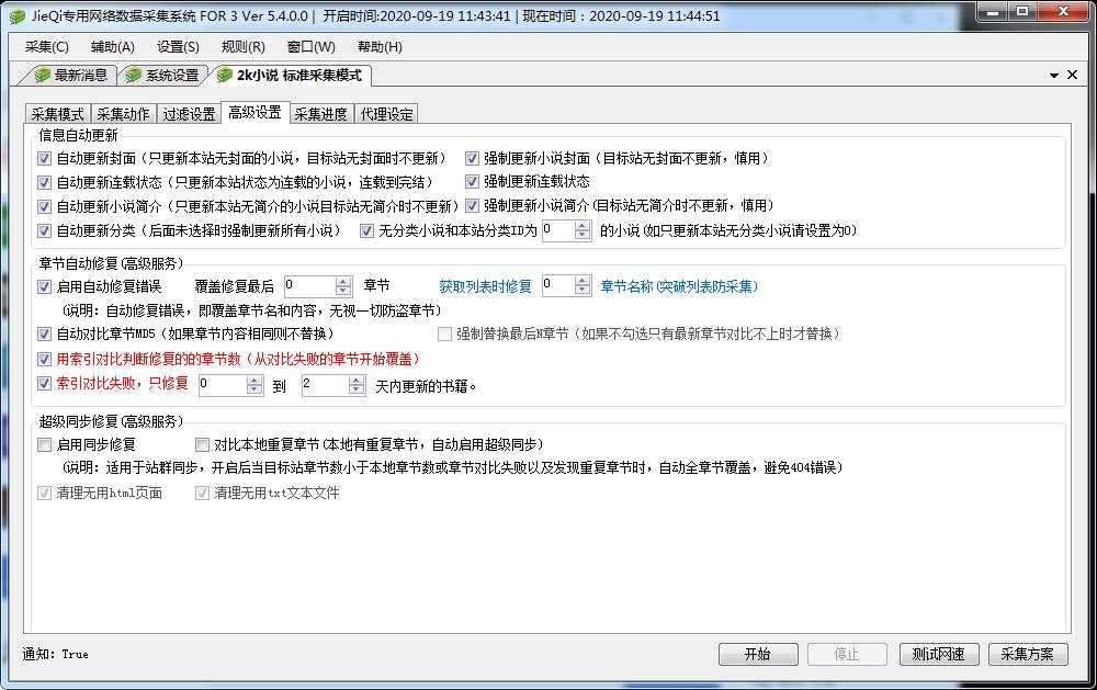 杰奇3.0关关采集器V5.4插图(7)
