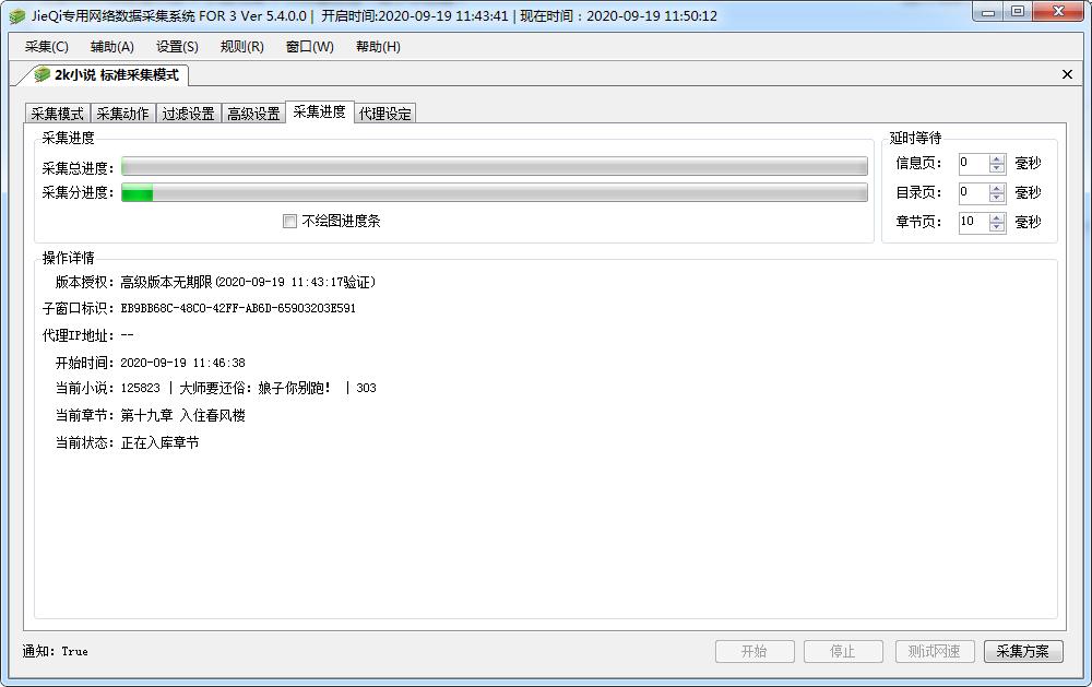 杰奇3.0关关采集器V5.4插图(9)