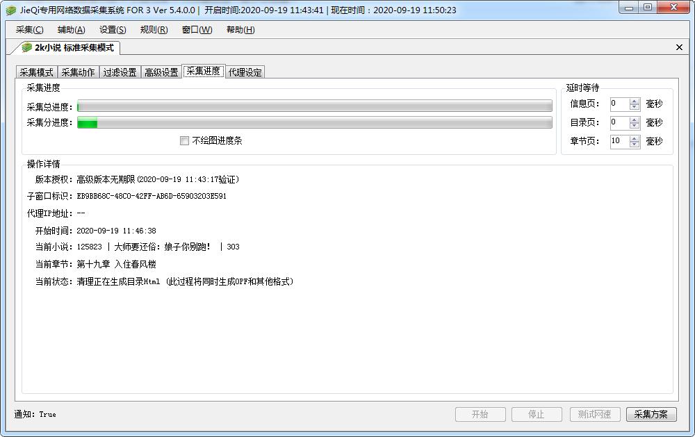 杰奇3.0关关采集器V5.4插图(11)
