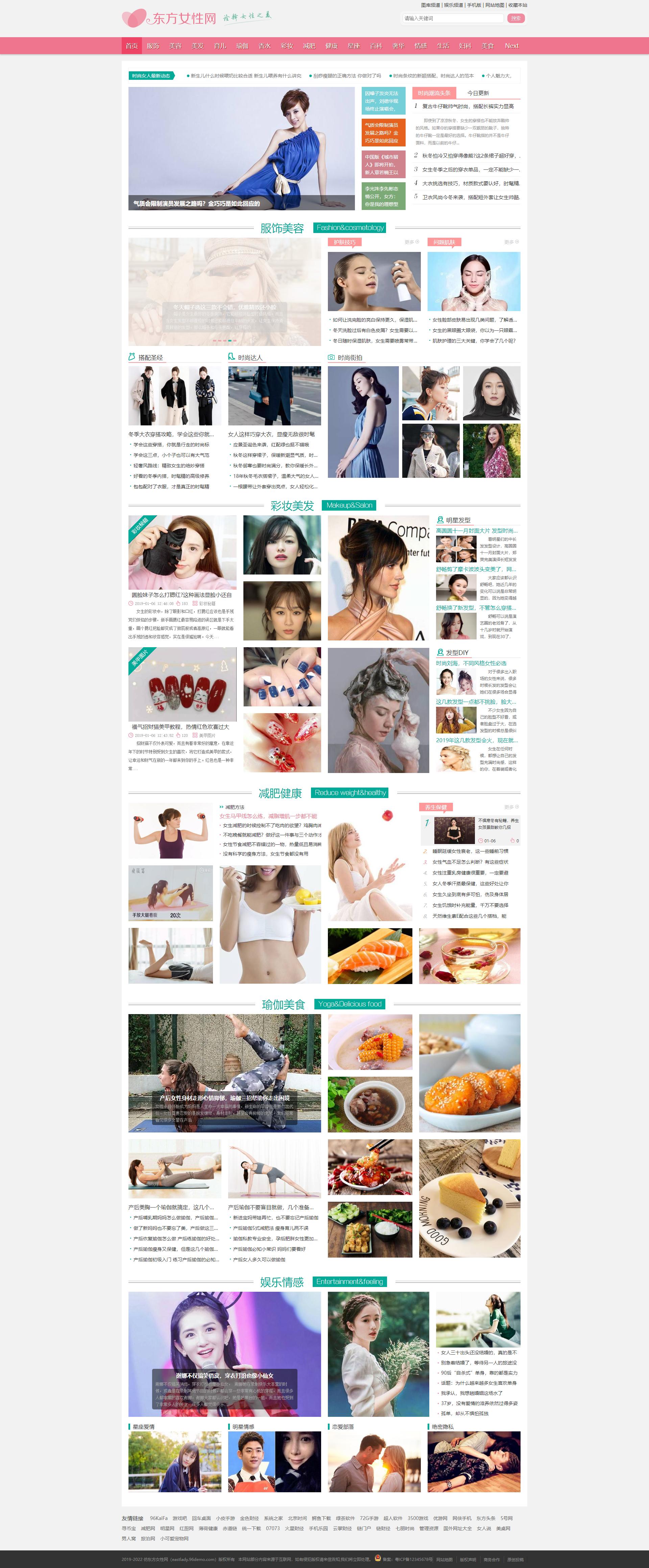 帝国CMS仿《东方女性网》源码女人时尚资讯网站模板插图(1)