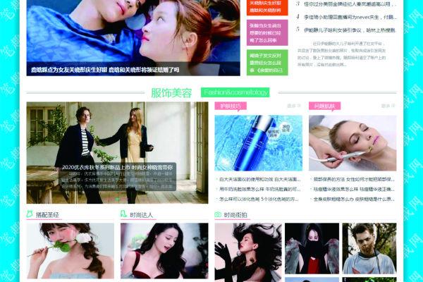 帝国CMS仿《东方女性网》源码女人时尚资讯网站模板