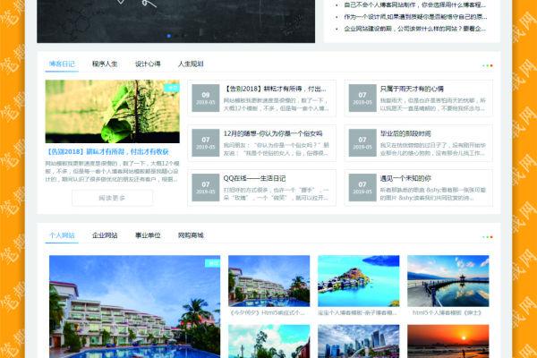 帝国《青于蓝门户》门户企业网站模板,整站源码
