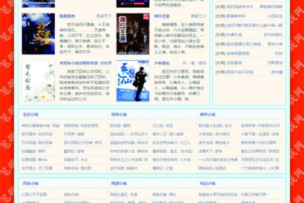 YGBOOK小说源码6.14小说自动采集系统