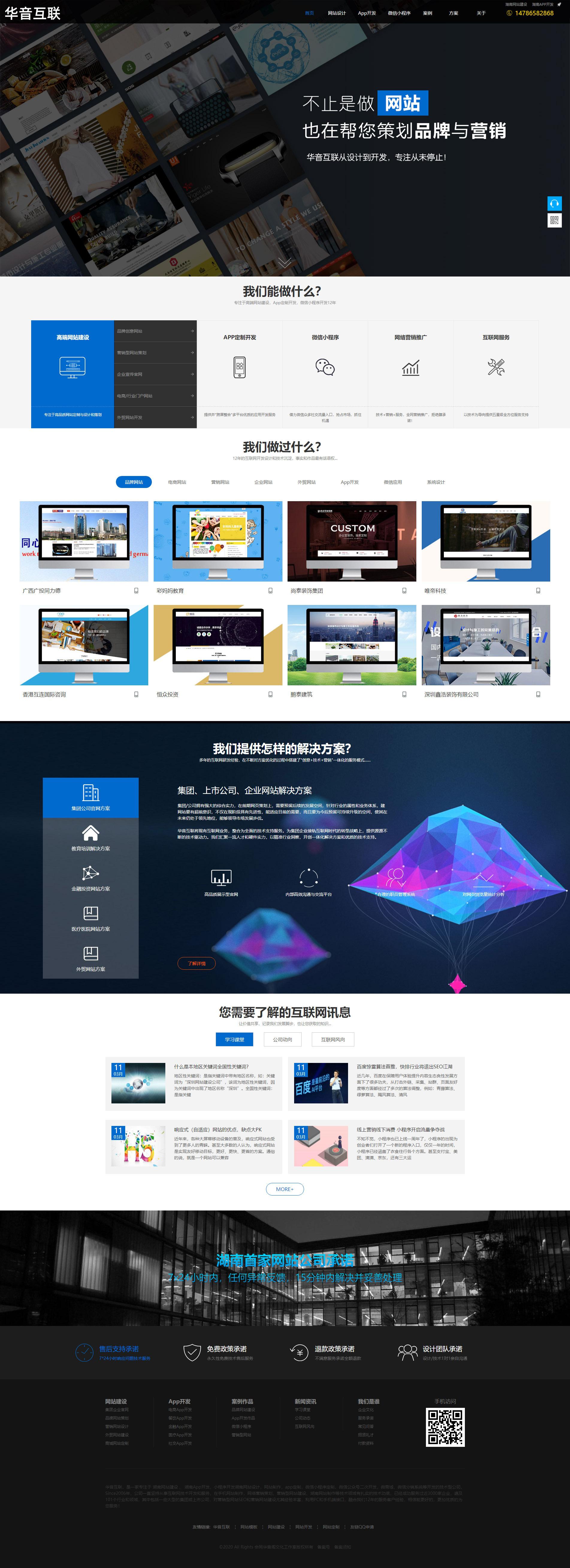 帝国CMS企业/公司/工作室网站模板整站源码插图(1)