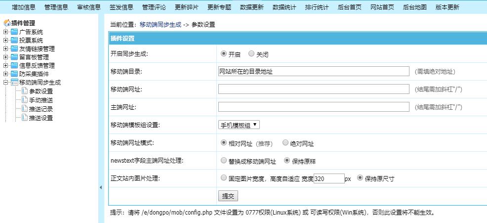 帝国CMS7.5版移动端同步生成插件