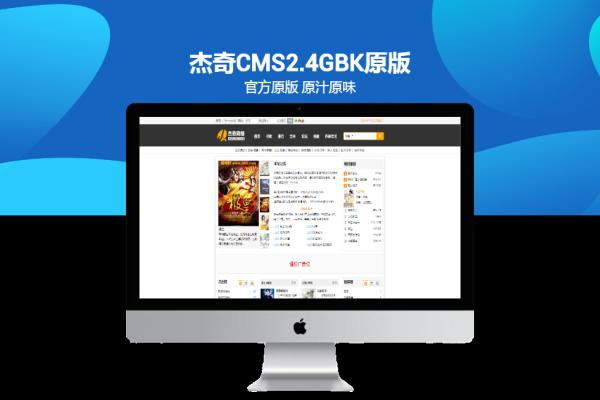 杰奇2.4GBK官方原版(附安装教程及环境配置)