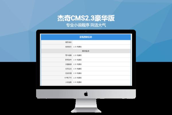 杰奇2.3UTF-8版本免费下载