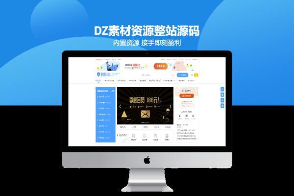 即刻码站/源码论坛全站打包出售PHP源码交易平台虚拟资源下载站DZ程序