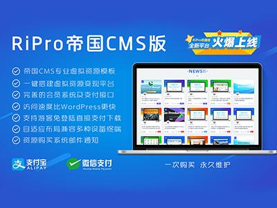 RiPro主题帝国CMS版 专业虚拟资源模板商城源码 官方首发下载