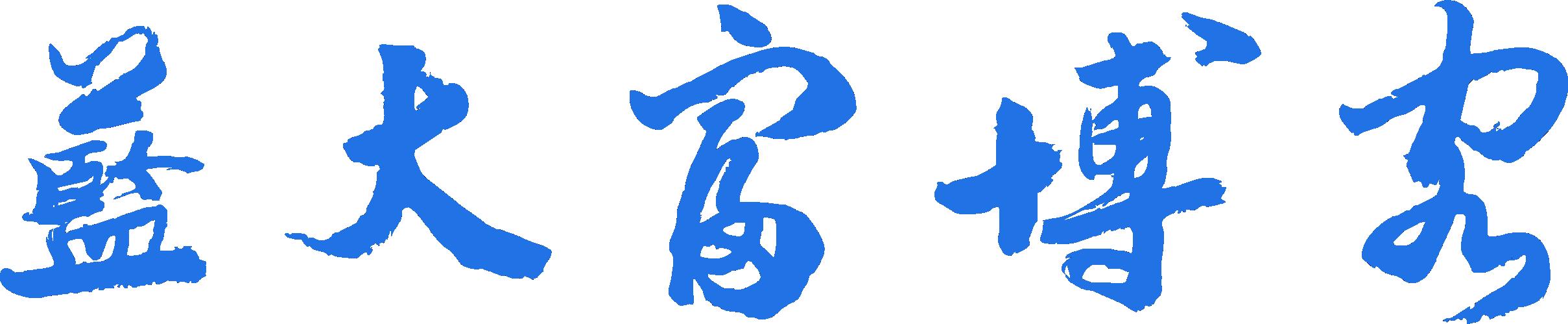 蓝大富博客