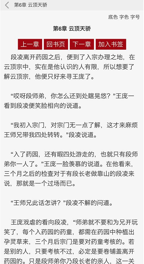 原创杰奇小说WAP端红黑模板插图(13)