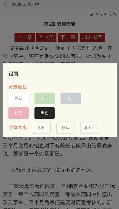 原创杰奇小说WAP端红黑模板插图(15)