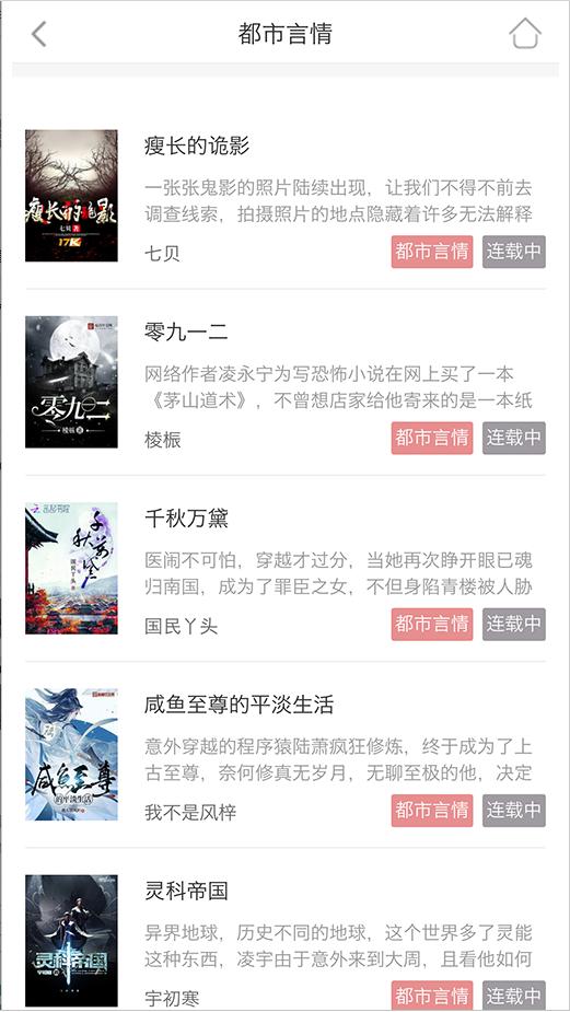 原创杰奇小说WAP端红黑模板插图(5)