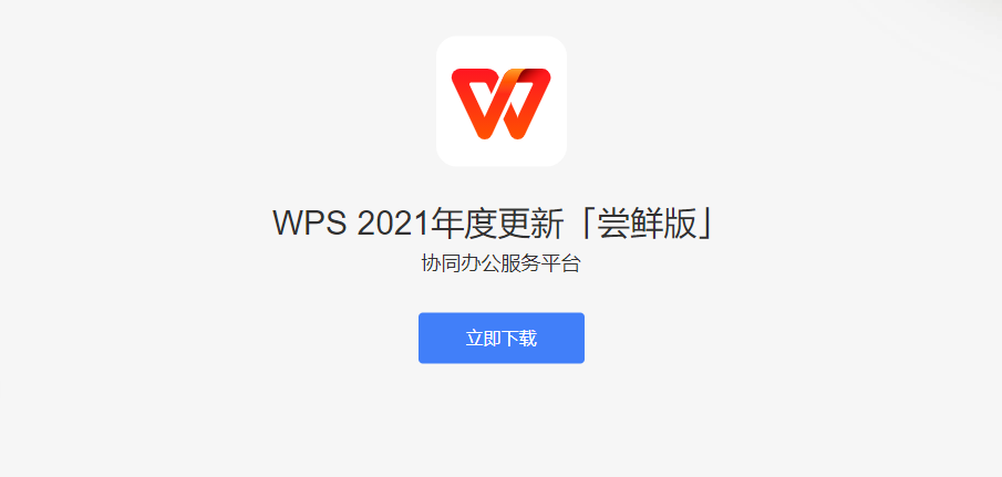 WPS 2021年度更新尝鲜版