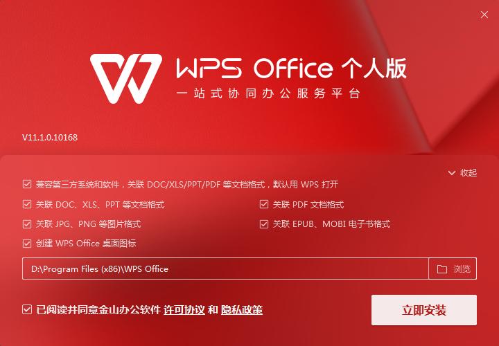 WPS2021尝鲜版使用体验插图(1)