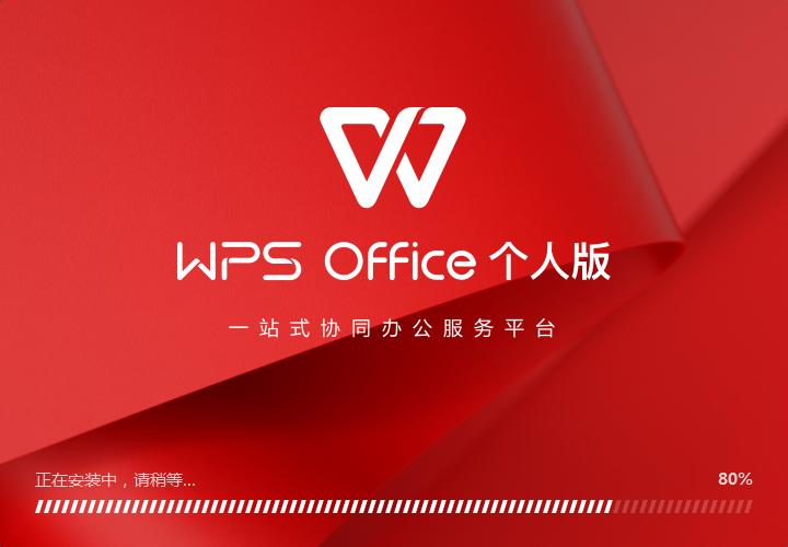 WPS2021尝鲜版使用体验插图(3)