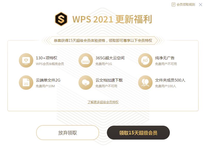 WPS2021尝鲜版使用体验插图(5)