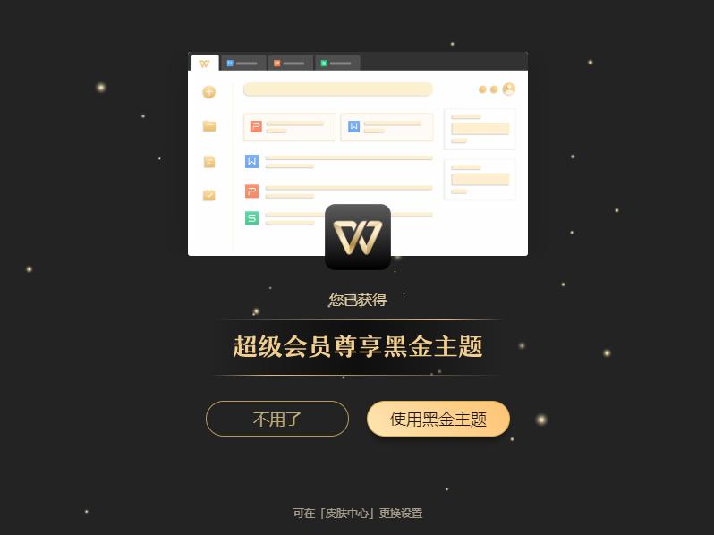 WPS2021尝鲜版使用体验插图(9)