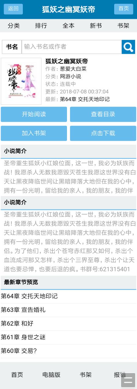 WAP小说手机模板,杰奇小说手机模板,17mb独立版第一套插图(3)