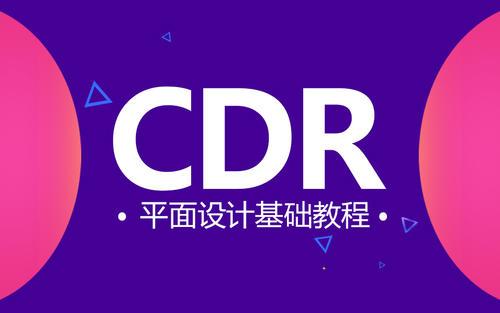 CDR 2017教程-经修订的节点编辑