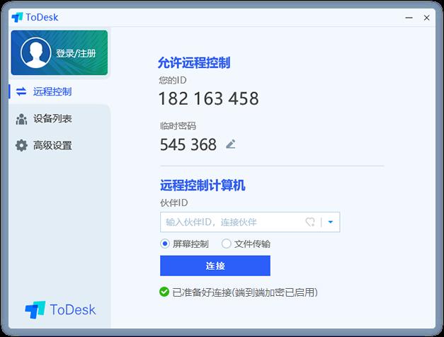 免费远程协助软件ToDesk个人版插图(1)