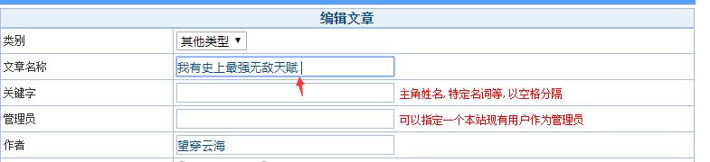 """杰奇错误提示""""对不起,文章标题《xxx》已经被占用!""""的解决方法插图(1)"""
