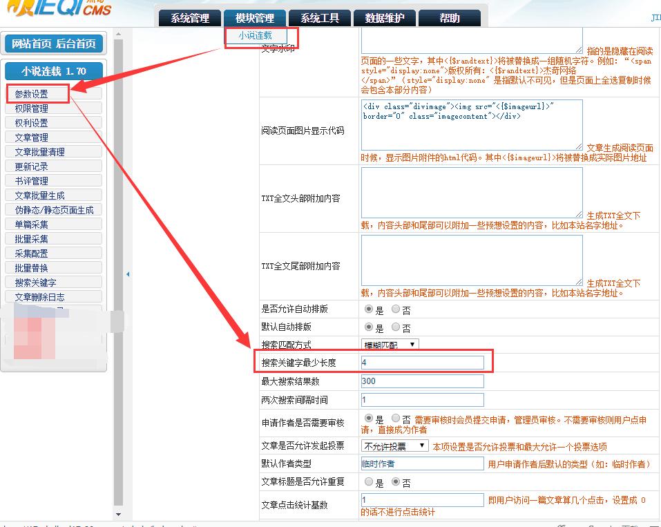 杰奇程序搜索字数限制在哪里修改插图(1)