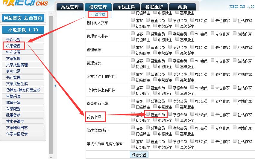 杰奇CMS模板评论系统用不了,发表书评不成功插图