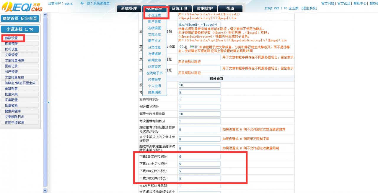 杰奇小说限制非会员下载TXT的方法插图(1)
