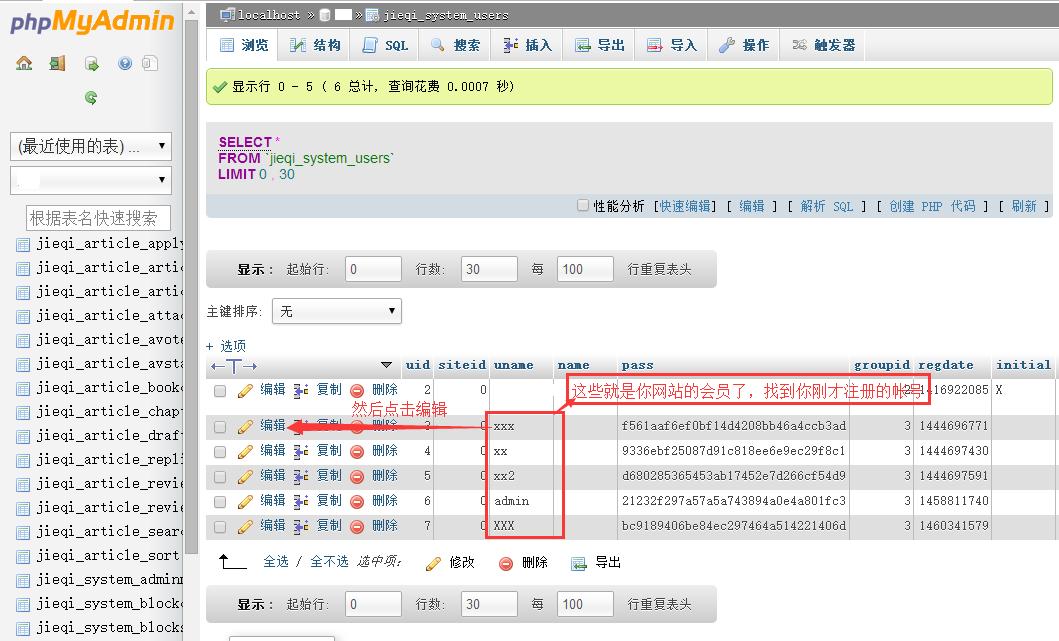 杰奇小说程序如何找回后台账号密码?怎么修改默认帐号?插图