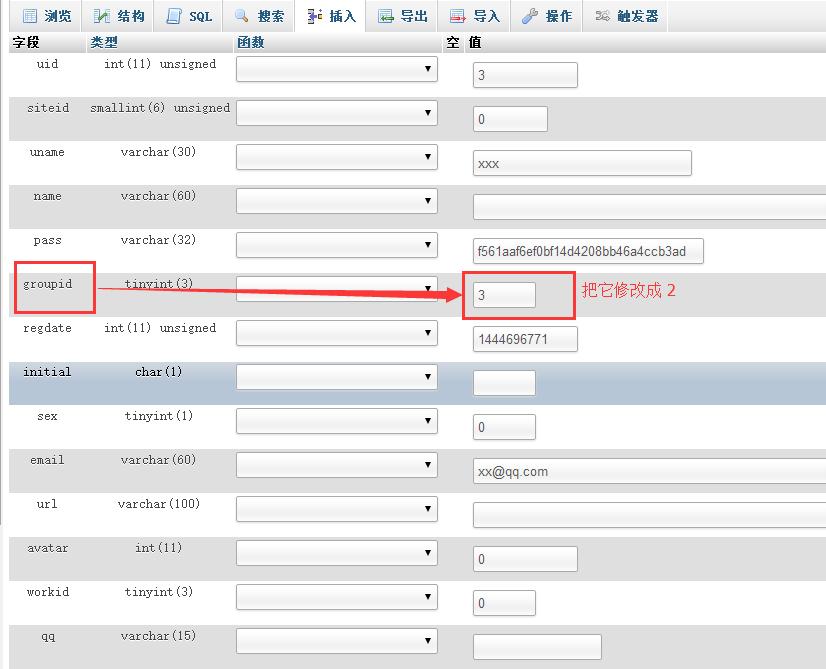 杰奇小说程序如何找回后台账号密码?怎么修改默认帐号?插图(1)