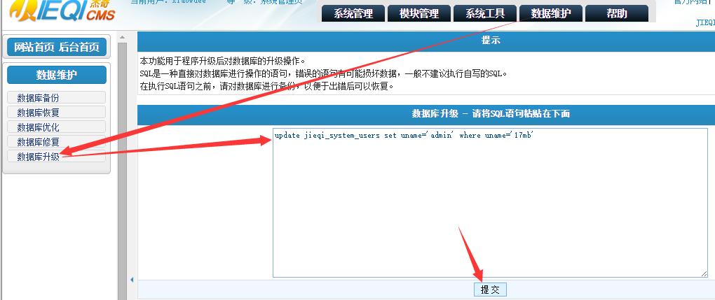 杰奇小说程序如何找回后台账号密码?怎么修改默认帐号?插图(2)