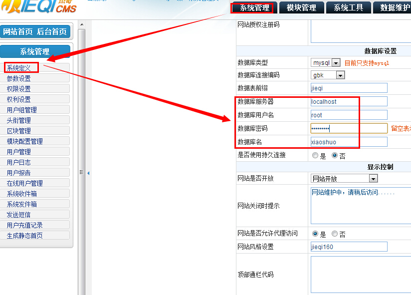 杰奇cms提示Access denied for use(using password: YES)插图(3)