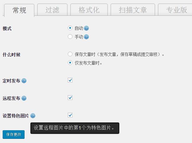 QQWorld自动保存远程图片到本地WordPress插件下载插图(1)