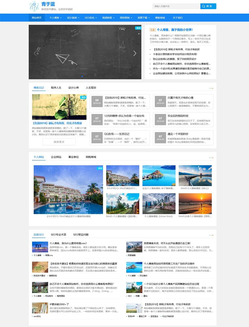 帝国《青于蓝门户》门户企业网站模板,整站源码插图(1)
