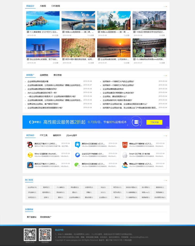 帝国《青于蓝门户》门户企业网站模板,整站源码插图(3)