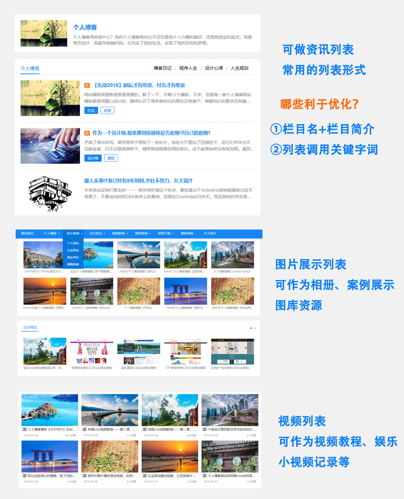 帝国《青于蓝门户》门户企业网站模板,整站源码插图(5)