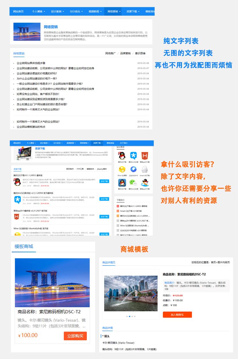 帝国《青于蓝门户》门户企业网站模板,整站源码插图(7)