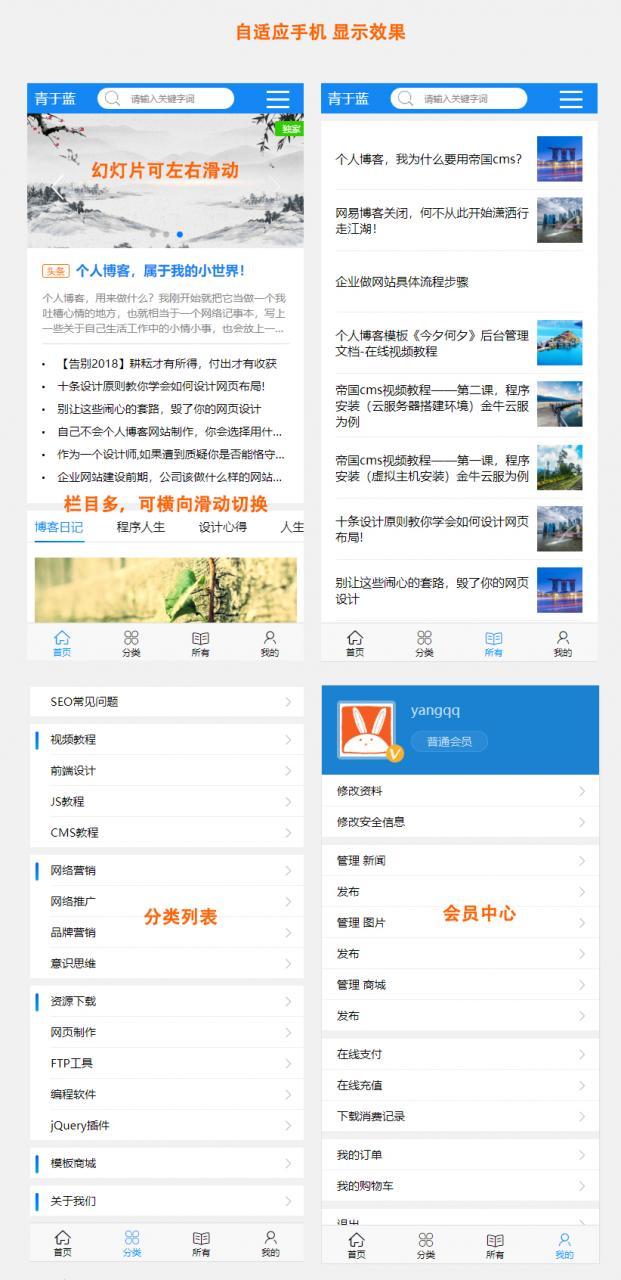 帝国《青于蓝门户》门户企业网站模板,整站源码插图(9)