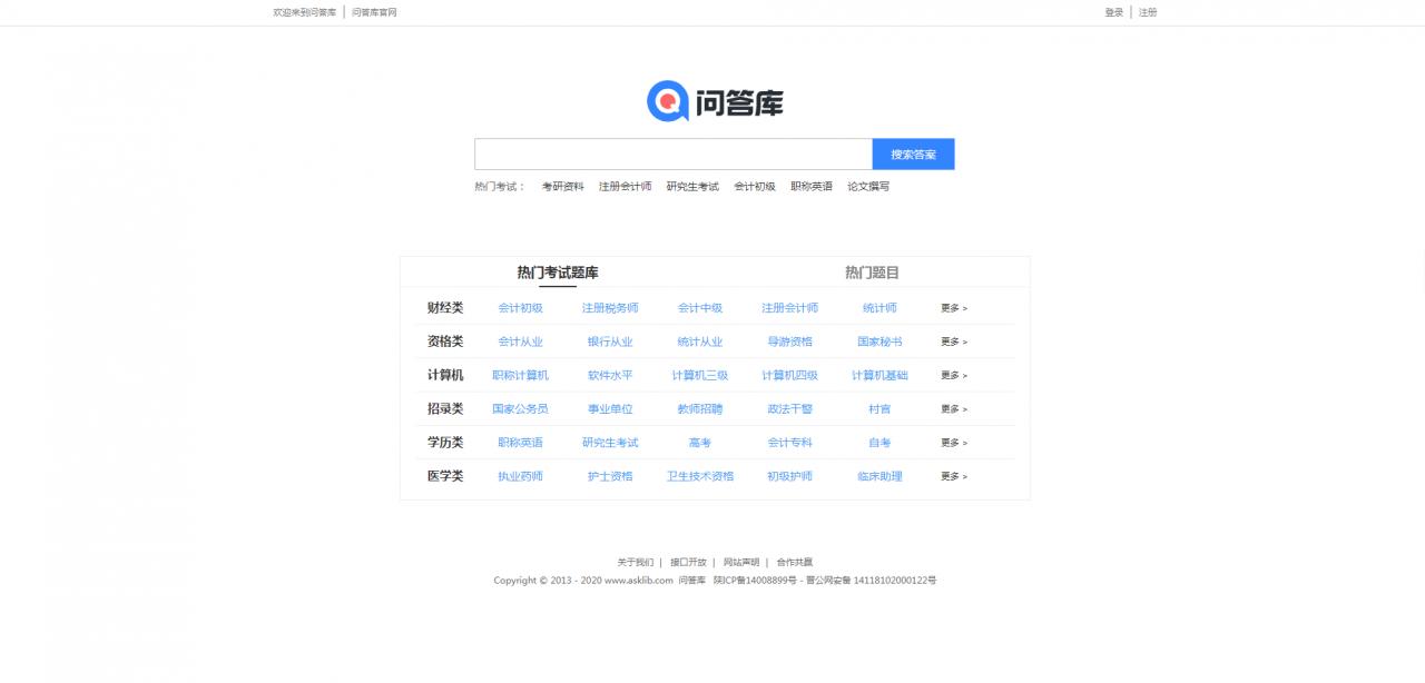 帝国仿《问答库》题库在线问答学习平台整站源码插图(1)