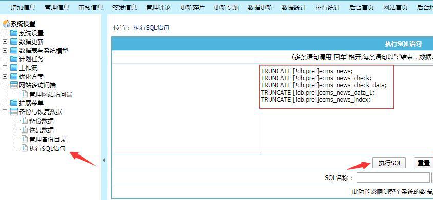 帝国CMS内容信息id从1开始的sql命令语句插图(1)
