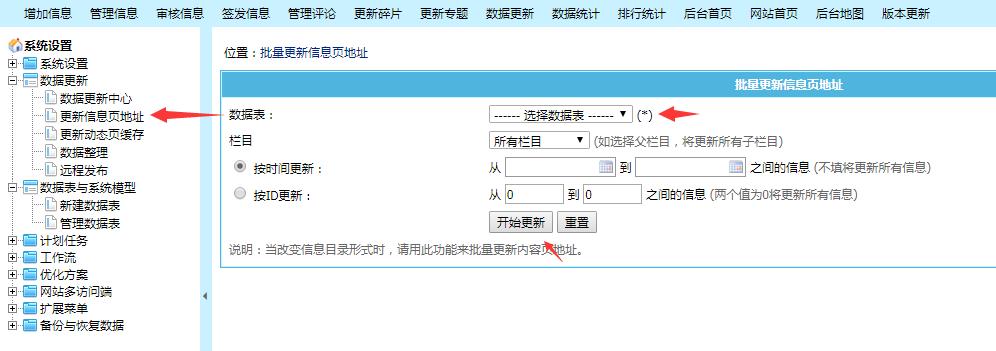 帝国cms更新地址信息